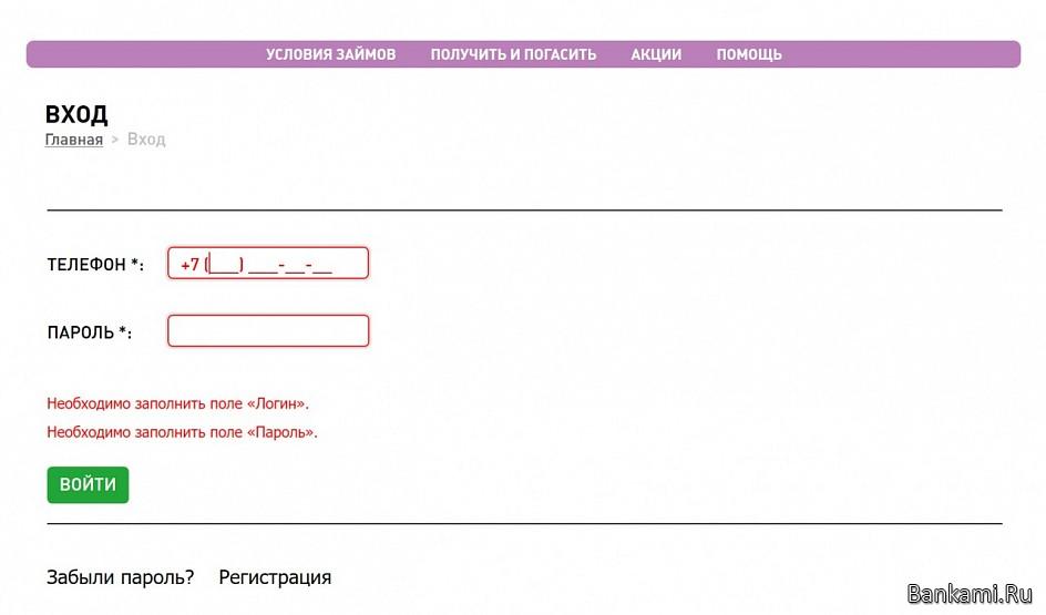 fastmoney онлайн личный кабинет вход